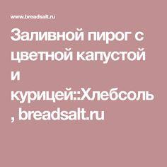 Заливной пирог с цветной капустой и курицей::Хлебсоль, breadsalt.ru