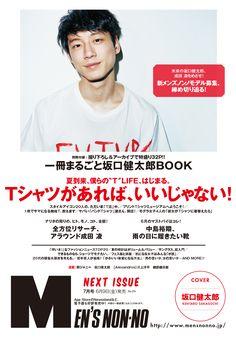 今月号 目次 Kentaro Sakaguchi, Models, Cover, Movie Posters, Templates, Film Poster, Billboard, Film Posters, Fashion Models