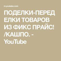ПОДЕЛКИ-ПЕРЕДЕЛКИ ТОВАРОВ ИЗ ФИКС ПРАЙС! /КАШПО. - YouTube You Youtube, Make It Yourself, Blog, Blogging