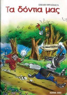 """σχέδιο εργασίας """"τα δόντια μας"""" Greek Language, Preschool Education, Tooth Fairy, Teeth Cleaning, Special Education, Activities, Fictional Characters, Clean Teeth, Dental Hygiene"""