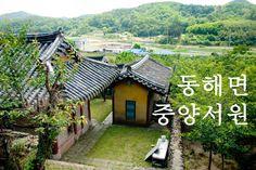 Pohang, Republic of Korea.  포항 동해면 중양서원
