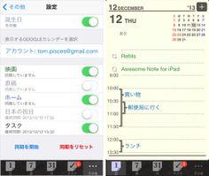 ミニカレンダーのない標準リフィルを追加。iOS 標準カレンダー・Google カレンダー/タスクと同期できる『Refills』3.5.3