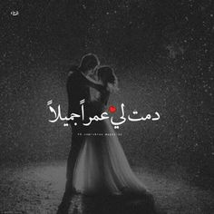 Shivan Sweet Love Quotes, Love Husband Quotes, Sweet Words, Love Quotes For Him, Love Words, Love Romantic Poetry, Romantic Words, Romantic Love Quotes, Arabic Funny