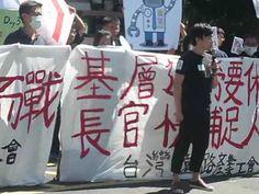 台灣鐵路產業工會 基層過勞要休息 長官快補足人力記者會實錄20160916DSC