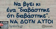 Speak Quotes, Funny Greek, Just In Case, Teaching, Humor, Life, Greeks, Dance, Humour