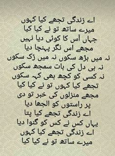 Sad Poetry, Shayari and Urdu Ghazals Urdu Funny Poetry, Poetry Quotes In Urdu, Best Urdu Poetry Images, Love Poetry Urdu, Urdu Quotes, Iqbal Poetry In Urdu, Ali Quotes, Photo Quotes, Quotations