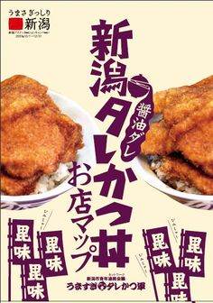 「かつや」新メニューに特製タレと相性抜群の新潟ご当地カツ丼が登場―8月22日まで! Food Poster Design, Menu Design, Food Design, Menu Flyer, Tandoori Chicken, Packaging Design, Design Inspiration, Breakfast, Ethnic Recipes