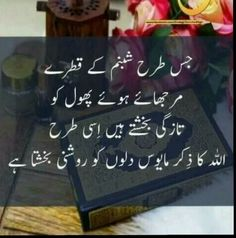 Rememberance of Allah Allah Quotes, Muslim Quotes, Urdu Quotes, Poetry Quotes, Islamic Quotes, Quotations, Life Quotes, Islamic Dua, Qoutes