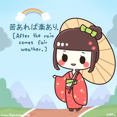 """苦あれば楽あり (""""Ku areba raku ari"""") - """"After the rain comes fair weather."""" (Japanese proverb)"""