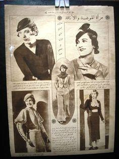 Women Vintage Dresses Clothing Fashion Egyptian Arabic Magazine Ads 1933  