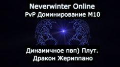 PvP Доминирование. Модуль 10(плут ловкач)#3 Neverwinter Online