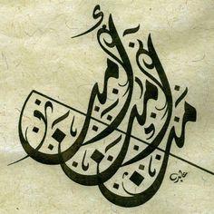من آمن أمِن #الخط_العربي