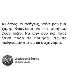 Δεν θέλει και ιδιαίτερη προσπάθεια!  Και σίγουρα θα επωφεληθούμε. Θα βγούμε απ τον κόπο από μεθυσμένα μυνήματα ανούσιες επιστροφές και κενές καταστάσεις... Καληνύχτα #christos_vassis #greek #quote #quotes #qotd #greekquote #greekquotes #greekpost #greekstatus #greeks #stixakia Greek Quotes, How Are You Feeling, Feelings, Math, Words, Life, Sadness, Poetry, Couples