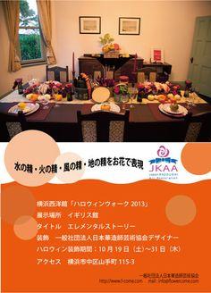 $全国フラワ–スクール・一般社団法人日本華造師芸術協会