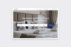Roomp on Behance by Anna Tsybina hotel hospitality travel circles circle startup interior blue door scandinavian key Door Number Plates, Design Trends, Web Design, Graphic Design, Corporate Identity Design, Hotel Branding, Landing Page Design, Scandinavian Style, Best Hotels