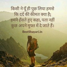 ❤❤ Hindi Words, Hindi Shayari Love, Hindi Qoutes, People Quotes, True Quotes, Best Quotes, Thoughts In Hindi, Good Thoughts, Motivational Messages