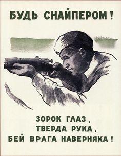 008_1941_Bud snajperom_S Schor.jpg (2000×2592)