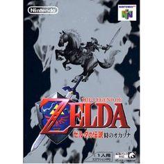 The Legend of Zelda: Ocarina of Time (ゼルダの伝説時のオカリナ)