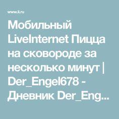 Мобильный LiveInternet Пицца на сковороде за несколько минут | Der_Engel678 - Дневник Der_Engel678 |