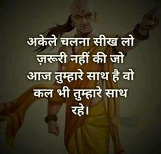 Hindi Motivational Quotes, Inspirational Quotes in Hindi - Narayan Quotes Chankya Quotes Hindi, Inspirational Quotes In Hindi, Quotations, Home Quotes And Sayings, True Quotes, Chanakya Quotes, Indian Quotes, Gulzar Quotes, Zindagi Quotes