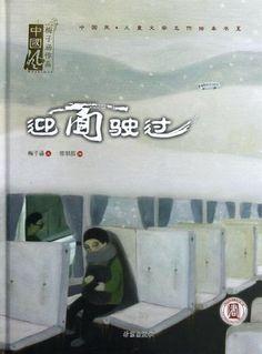迎面驶过 畅销书籍 绘本 正版 书 Children Books, My Books, Chinese, Children's Books, Baby Books, Chinese Language