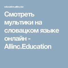 Смотреть мультики на словацком языке онлайн - Allinc.Education