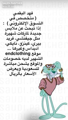 Internet Shopping Sites, Online Shopping Websites, Online Shopping Clothes, Learning Websites, Educational Websites, Iphone App Layout, Funny Arabic Quotes, English Language Learning, Leadership Quotes