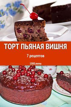 Торт и калории