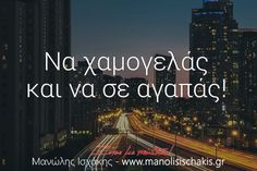 Αγάπα τον Εαυτό σου και Ζήσε με Πάθος! - www.manolisischakis.gr Greek Quotes, Looking Back, Believe, Relax, Letters, Sky, Words, Happy, Inspiration