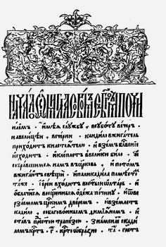 Page from the Oktoih printed by Vasily Michailovitch Garaburda. Vilnius, 1582.