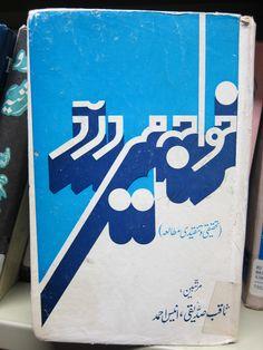 Pakistan/Urdu book