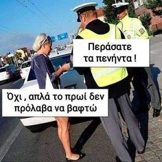 Police: You were over 50 ! She: You are wrong. I only forget to do my make up this morning. Funny Jokes, Hilarious, Funny Sayings, Hair Quotes, Iconic Photos, Greek Quotes, Madame, Funny People, Haha