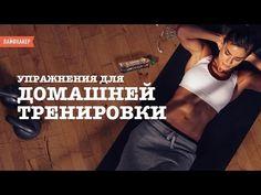 ВИДЕО: Эффективные упражнения для тренировки дома - Лайфхакер