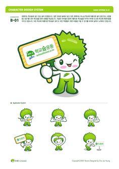 [2007.10.24 보이안스 Boians] 학교 숲 창작 캐릭터 디자인 공모전 우수상 Copyrightⓒ2000-2012 Boians.com designed by Cho Joo Young. Cartoon Logo, Cartoon Design, Cute Cartoon, Design System, E Design, Layout Design, Character Inspiration, Character Art, Design Inspiration