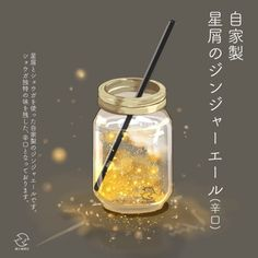 In the famously overworked country of Japan, many people are on the look out for the ultimate way to chill out after a hard days work… Food Illustrations, Illustration Art, Food Drawing, Kawaii Art, Galaxy Wallpaper, Japanese Artists, Mason Jar Lamp, Cute Food, Drawing People
