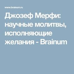 Джозеф Мерфи: научные молитвы, исполняющие желания - Brainum