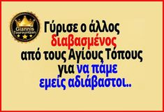 Funny Quotes, Life Quotes, Funny Greek, Color Psychology, Greek Quotes, Life Goals, Laugh Out Loud, Just In Case, Lol