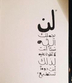 Calligraphy Quotes Love, Quran Quotes Love, Funny Arabic Quotes, Wisdom Quotes, Words Quotes, Qoutes, Text Quotes, Sayings, Vie Motivation