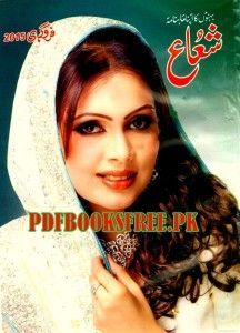 Shuaa Digest February 2015 Pdf Free Download. Monthly Shuaa Digest February 2015 Read online Free Download in Pdf. Monthly Shuaa February 2015 edition Pdf
