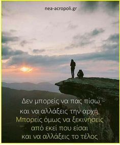 Big Words, Greek Words, Movie Quotes, Life Quotes, Life Changing Quotes, Live In The Present, Perfection Quotes, Greek Quotes, Way Of Life