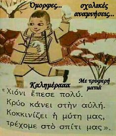 Greek Culture, School Levels, Greek Quotes, Good Morning, Memories, Tips, Buen Dia, Memoirs, Souvenirs