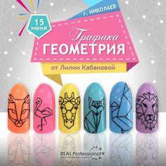 How To Do Nails, My Nails, Animal Nail Art, Nails Today, School Nails, Geometric Nail Art, Nail Stickers, Beauty Room, Nail Arts