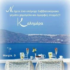 Greek Culture, Happy Day, Birthday Wishes, Good Morning, Quotes, Cross Stitch, Photography, Beautiful, The Sea