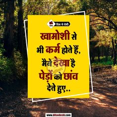suvichar in hindi language for school students Motivational Quotes In Hindi, Motivational Thoughts, Hindi Quotes, Quotations, Inspirational, Smart Quotes, Simple Quotes, Best Quotes, Jokes Quotes