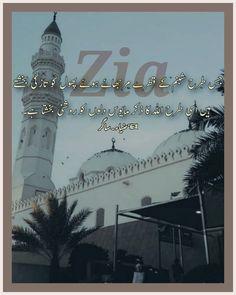 Urdu Thoughts, Islam, Broadway Shows, Neon Signs, Beautiful