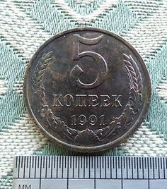Collectible c. 1991 coin 5 fife kopeks копеек Russia USSR СССР Russie Russian