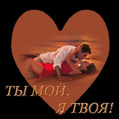Love Is Sweet, Love You, Gifs Amor, World Of Fantasy, Movie Posters, Massage, Bears, Quotes Love, Beautiful Images