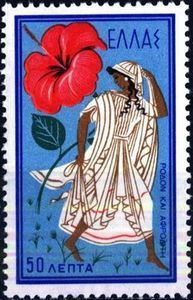 Stamp: Adonis (hibiscus) and Aphrodite (Greece) (Environment protection) Mi:GR 793 Ex Yougoslavie, Greek Pottery, Greek Culture, Flower Stamp, Vintage Stamps, Pottery Designs, Stamp Collecting, Aphrodite, Hibiscus