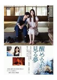 ★★ 醒めながら見る夢 - ツタヤディスカス/TSUTAYA DISCAS - 宅配DVDレンタル