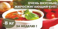 Минус 8 Кг За Неделю! В Это Сложно Поверить, Но… Минус 8 кг за неделю! Диета клиники Майо. Жиросжигающий суп | Узнал сам - расскажи другому.